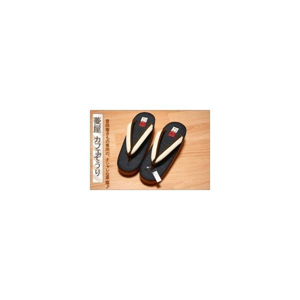 カレンブロッソ カフェぞうり(020) 黒台にクリーム系の鼻緒  M/Lサイズ 菱屋|kimono-waku