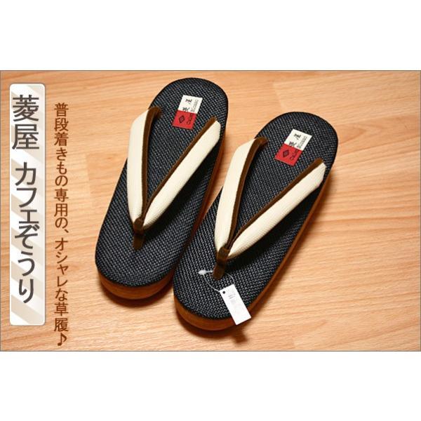 カレンブロッソ カフェぞうり(020) 黒台にクリーム系の鼻緒  M/Lサイズ 菱屋|kimono-waku|02