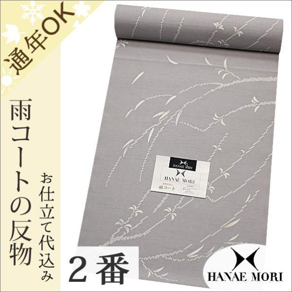 着物 雨コート 葉っぱ柄 全2色 ハナエモリ フルオーダーのお仕立て代込み|kimono-waku|03