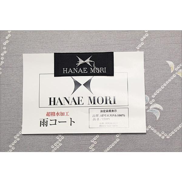 着物 雨コート 葉っぱ柄 全2色 ハナエモリ フルオーダーのお仕立て代込み|kimono-waku|05