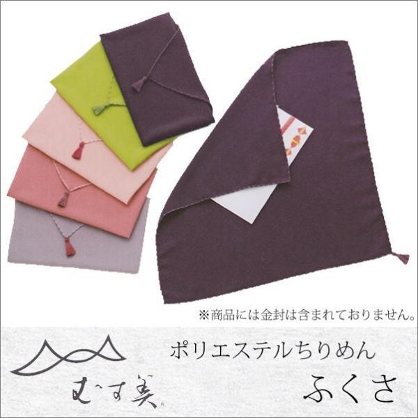 袱紗 ふくさ 日本製 むす美 ポリエステルちりめん 10127 ご祝儀袋 香典袋 会費などを入れた封筒も、包んでおくと上品です!