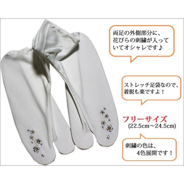 ストレッチ足袋 刺繍足袋 柄ストレッチ足袋 フリーサイズ |kimono-waku|02