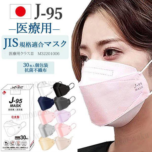マスク不織布サージカルマスク日本製3D立体4層構造30枚入りn95同等4層柳葉型個別包装JN95マスク高性能マスク医療用マスクメ