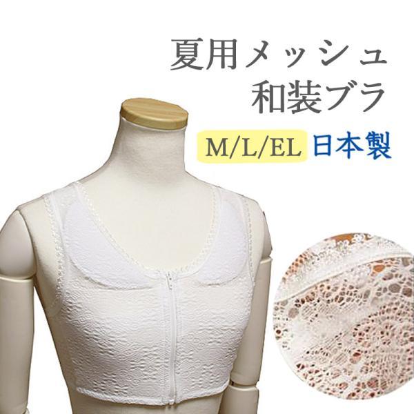 和装ブラ 夏用 メッシュ 和装ブラジャー 浴衣にも 日本製|kimono-waku