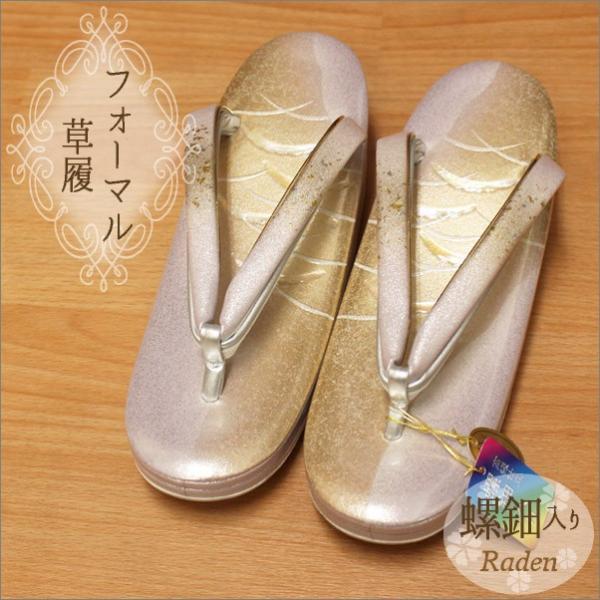 草履 礼装 螺鈿(らでん)入り Lサイズ 淡いピンク色台に露芝柄 日本製 レディース|kimono-waku
