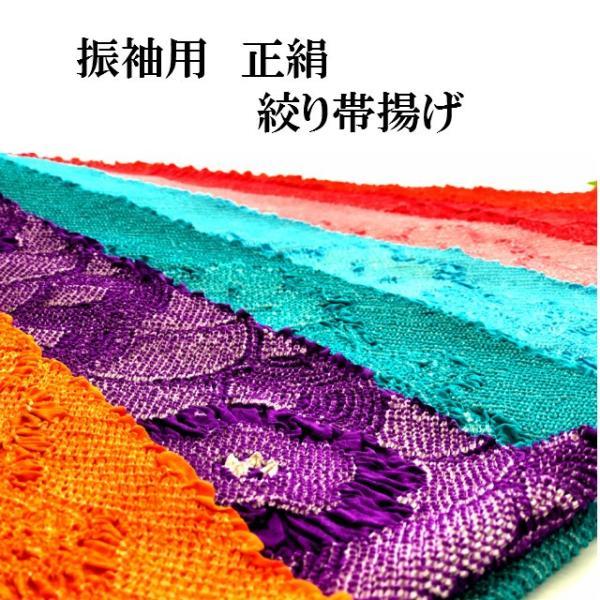 振袖用・絞り 帯揚げ 正絹成人式 振袖用帯揚 正絹 おびあげ ふりそで用 成人式 帯飾り・帯び締め |kimono5298|02