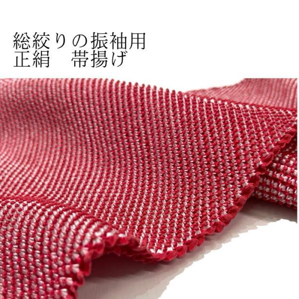 振袖用・絞り 帯揚げ 正絹成人式 振袖用帯揚 正絹 おびあげ ふりそで用 成人式 帯飾り・帯び締め |kimono5298|07