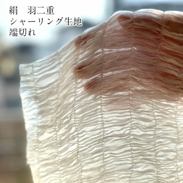 絹 生地 はぎれ 端切れ シルク シャーリング 国産 日本 羽二重 50センチ カット販売 伸びる 手芸