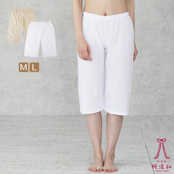さららビューティー 夏用 インナー パンツ ステテコ 和装 肌着 白色 M L レディース 吸汗 速乾 快適 清涼 女性 メール便 送料無料|kimonoawawa
