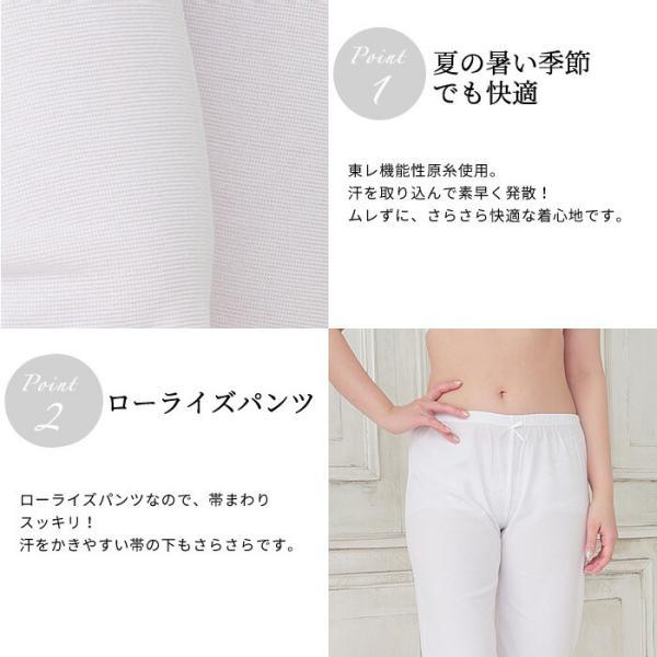 さららビューティー 夏用 インナー パンツ ステテコ 和装 肌着 白色 M L レディース 吸汗 速乾 快適 清涼 女性 メール便 送料無料|kimonoawawa|05