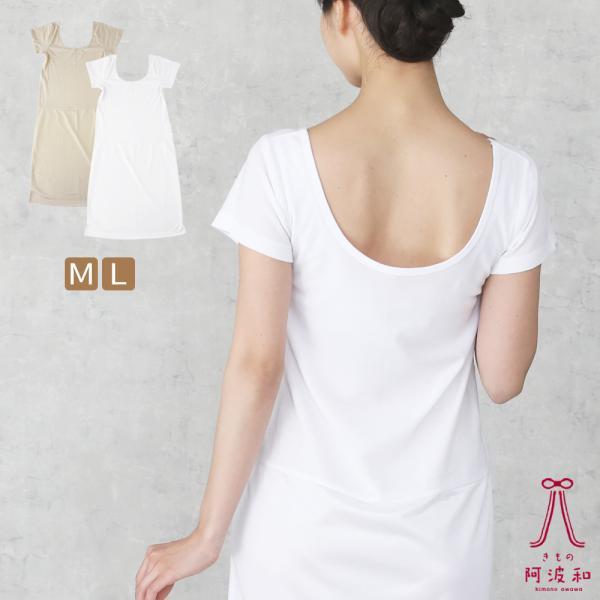 浴衣 ワンピース インナー スリップ 透けない ベージュ 新色 白 M L さららビューティー 夏用 肌着 和装 下着 吸汗 速乾 快適 清涼 メール便 送料無料|kimonoawawa