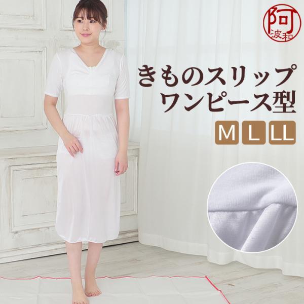 きものスリップ 和装スリップ 白 M L サイズ 肌着 裾除け 一体型 着物 スリップ レディース 女性 メール便 送料無料|kimonoawawa