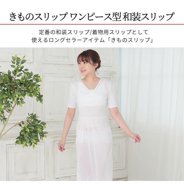 きものスリップ 和装スリップ 白 M L サイズ 肌着 裾除け 一体型 着物 スリップ レディース 女性 メール便 送料無料|kimonoawawa|02