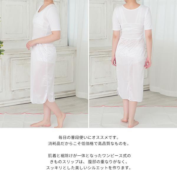 きものスリップ 和装スリップ 白 M L サイズ 肌着 裾除け 一体型 着物 スリップ レディース 女性 メール便 送料無料|kimonoawawa|03