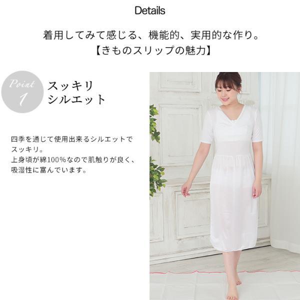 きものスリップ 和装スリップ 白 M L サイズ 肌着 裾除け 一体型 着物 スリップ レディース 女性 メール便 送料無料|kimonoawawa|04