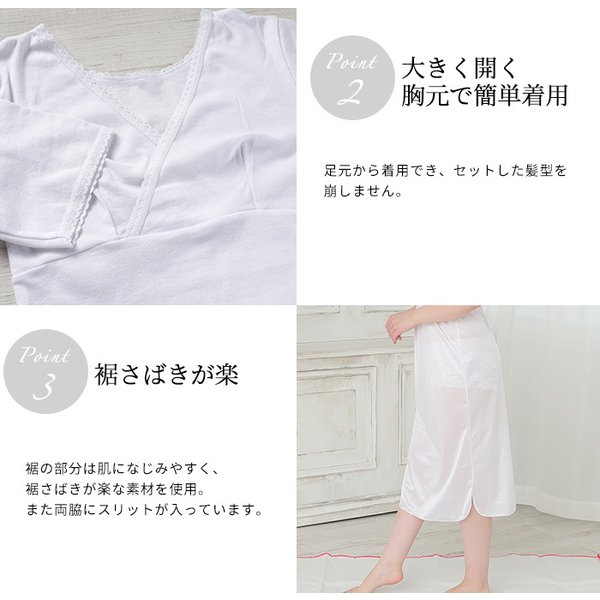 きものスリップ 和装スリップ 白 M L サイズ 肌着 裾除け 一体型 着物 スリップ レディース 女性 メール便 送料無料|kimonoawawa|05