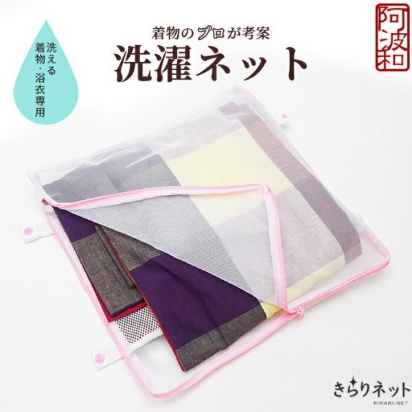 洗える 着物 浴衣 専用 洗濯ネット きらりネット 洗える着物 ゆかた 着物のプロが考案 実用新案出願 アイテム メール便 送料無料|kimonoawawa