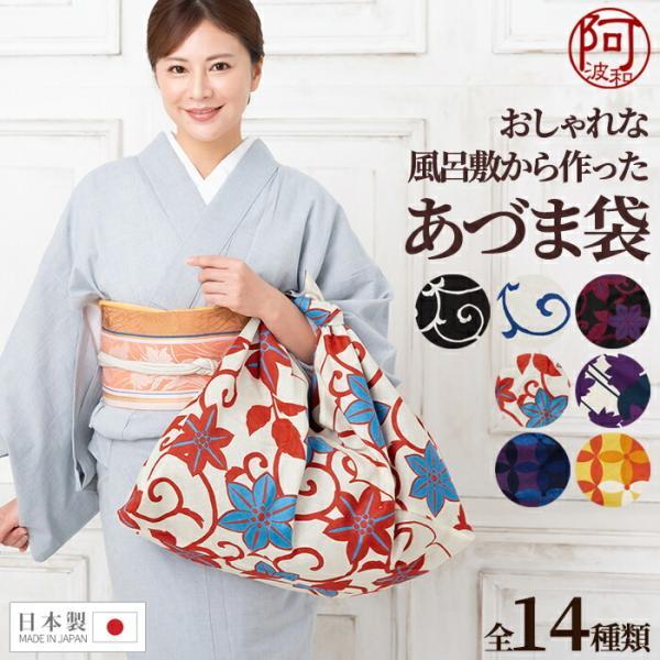 あづま袋 おしゃれ 大判 風呂敷 を縫って作った 東袋 499-14 全14種類 日本製 我妻袋 あずま袋 肩掛け ショルダーバッグ A4 マチ付