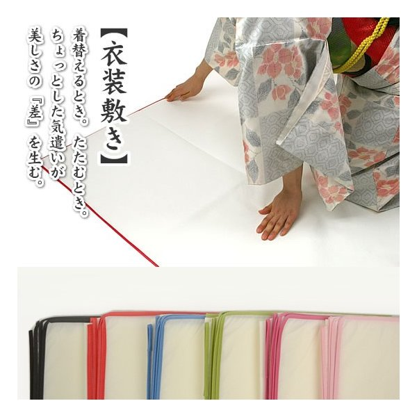 衣裳敷 着物 和装 衣裳敷き 6カラー  赤 青 ひわ黄緑 ピンク 水色 黒 着付け 破れにくい 衣装敷き|kimonocafe-y