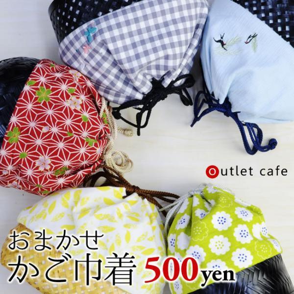 在庫限り 浴衣 かご 巾着 バッグ 激安 おまかせカゴ巾着|kimonocafe-y