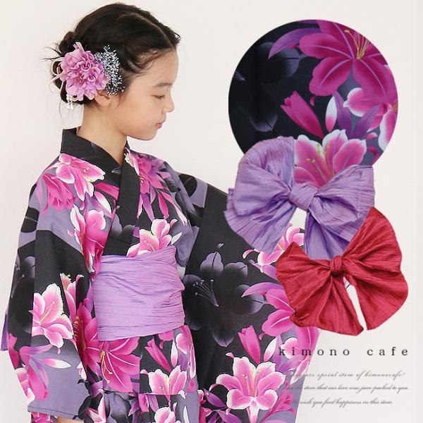 ハイジュニア 女の子 浴衣 帯 2点セット 浴衣セット 黒むらさき百合 130cm 140cm 150cm 低学年 高学年|kimonocafe-y