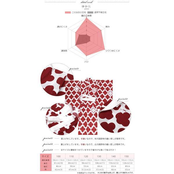 ハイジュニア 女の子 浴衣 帯 2点セット 浴衣セット 黒むらさき百合 130cm 140cm 150cm 低学年 高学年|kimonocafe-y|07