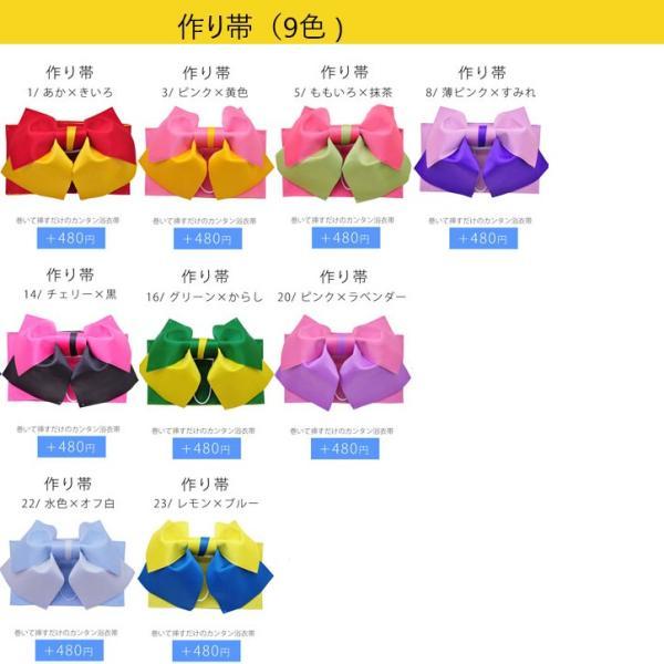 レディース 浴衣セット 女性 大人 北欧風 可愛いポップ浴衣+帯2点セット(全6柄)中高生女子におすすめ  ykt1530 z|kimonohiroba-you|09