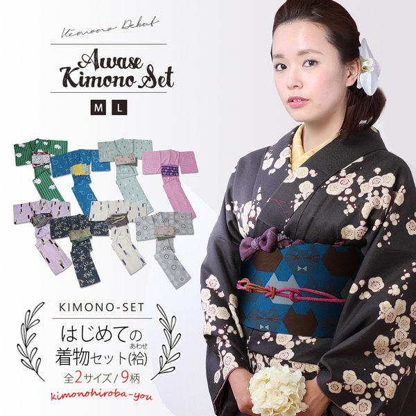 在庫限り 上品 雪の結晶 洗える袷着物&帯 2点セット (全2サイズ) クリーム色 Mサイズ Lサイズ 袷きもの あわせ着物 袷着物セット ak05set z|kimonohiroba-you