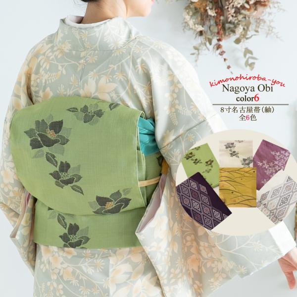 日本製 8寸名古屋帯夏帯