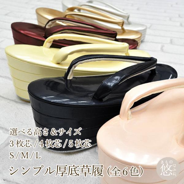 ヒール草履 ぞうり 4枚芯シンプル美ヒール草履 4fz-01|kimonohiroba-you