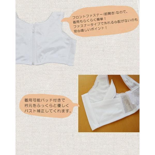 エレガントな装い フロントファスナー 和装ブラジャー (白色) (全4サイズ) Sサイズ Mサイズ Lサイズ LLサイズ 体型補正下着 着物肌着 バスト補正 80129 ksyo z|kimonohiroba-you|03