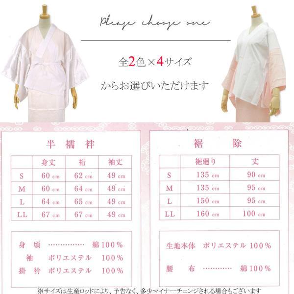 洗える襦袢 二部式襦袢 半襦袢+裾よけ 2点セット全2色 全2サイズ Mサイズ Lサイズ ピンク 白 長襦袢 二部式 洗える長襦袢 nagaju_8051 k z|kimonohiroba-you|02