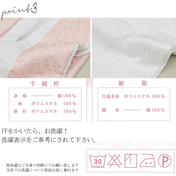 洗える襦袢 二部式襦袢 半襦袢+裾よけ 2点セット全2色 全2サイズ Mサイズ Lサイズ ピンク 白 長襦袢 二部式 洗える長襦袢 nagaju_8051 k z|kimonohiroba-you|04