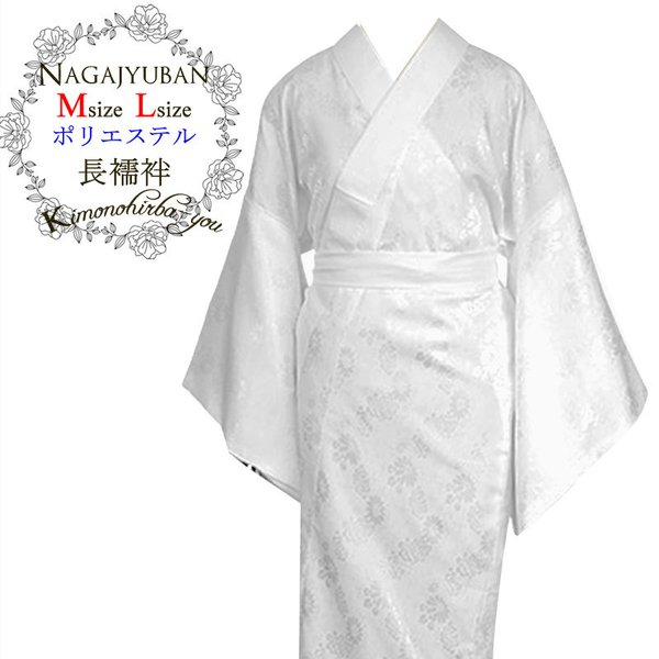 ポリエステル長襦袢白 (全2サイズ) Mサイズ Lサイズ nagaju_8042|kimonohiroba-you