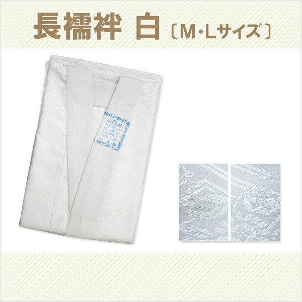 ポリエステル長襦袢白 (全2サイズ) Mサイズ Lサイズ nagaju_8042|kimonohiroba-you|02