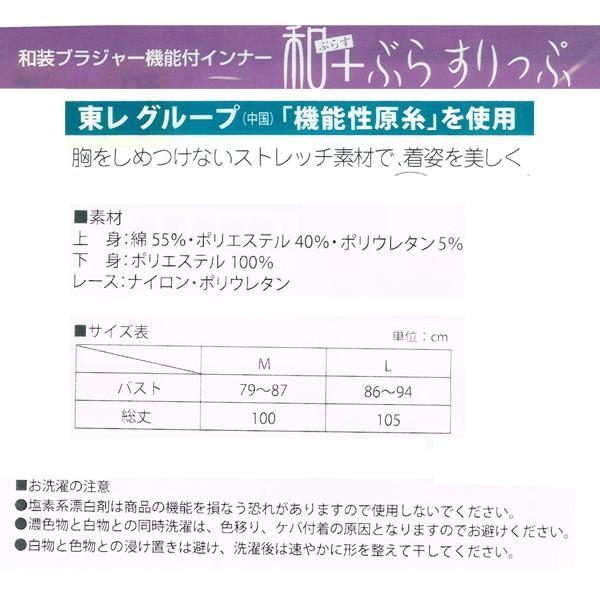 特価 和+ぶらすりっぷ 和装ブラジャー機能付インナー (全3サイズ) Mサイズ Lサイズ 2Lサイズ きものスリップ 肌襦袢 すりっぷ インナー wco-3071 z|kimonohiroba-you|05