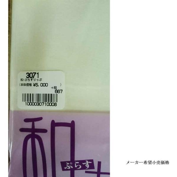 特価 和+ぶらすりっぷ 和装ブラジャー機能付インナー (全3サイズ) Mサイズ Lサイズ 2Lサイズ きものスリップ 肌襦袢 すりっぷ インナー wco-3071 z|kimonohiroba-you|06