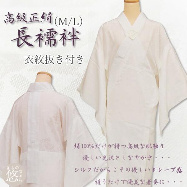 正絹長襦袢 (衣紋抜き付き)