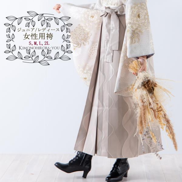 2020新作 Raffine mocha ラフィネモカ 袴+レーススカート 2点セット 袴4サイズ S M L LL 卒業袴 卒業式 小学生 大人 レディース RH-7 RS-1 hakama-lds14|kimonohiroba-you