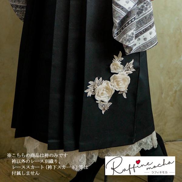 2020新作 Raffine mocha ラフィネモカ 袴+レーススカート 2点セット 袴4サイズ S M L LL 卒業袴 卒業式 小学生 大人 レディース RH-7 RS-1 hakama-lds14|kimonohiroba-you|02