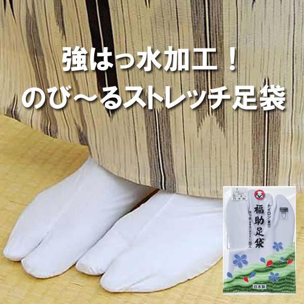 福助 ストレッチ 足袋 ◆優れた伸縮性◆ 5枚こはぜ 白足袋 8200|kimonohiroba-you