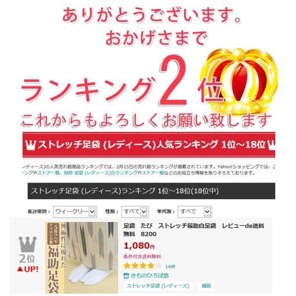 福助 ストレッチ 足袋 ◆優れた伸縮性◆ 5枚こはぜ 白足袋 8200|kimonohiroba-you|02