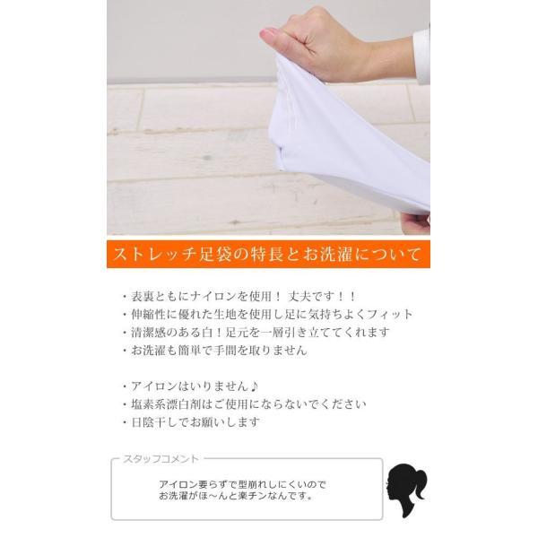 福助 ストレッチ 足袋 ◆優れた伸縮性◆ 5枚こはぜ 白足袋 8200|kimonohiroba-you|03