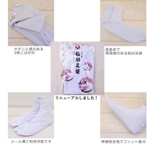 福助 ストレッチ 足袋 ◆優れた伸縮性◆ 5枚こはぜ 白足袋 8200|kimonohiroba-you|04