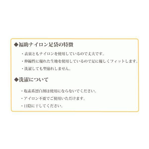 福助 ストレッチ 足袋 ◆優れた伸縮性◆ 5枚こはぜ 白足袋 8200|kimonohiroba-you|05