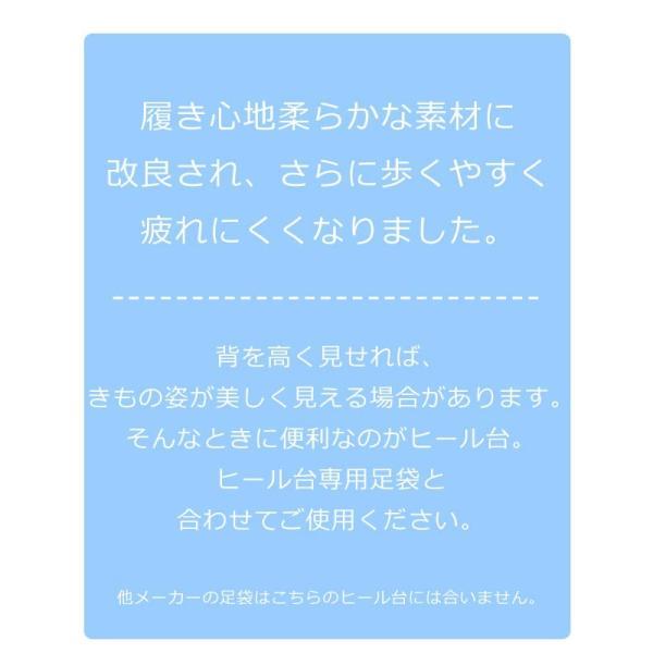 ヒール用足袋専用ヒール台 (単品)  あづま姿 as401|kimonohiroba-you|02