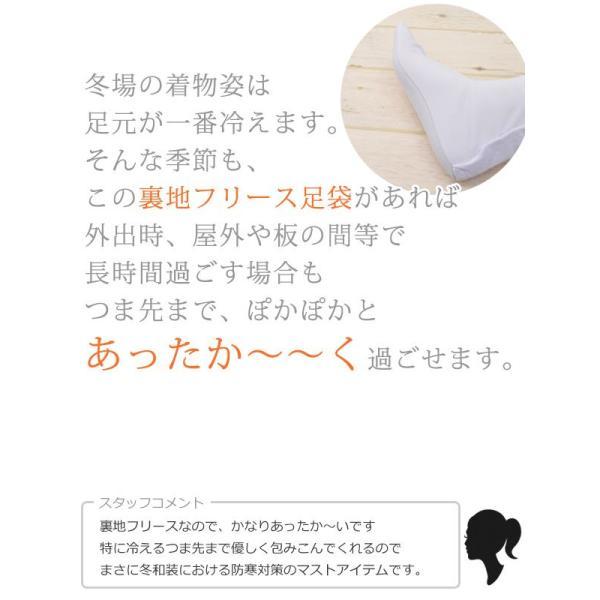 フリース足袋 あったか足袋 5枚こはぜ 8081|kimonohiroba-you|04