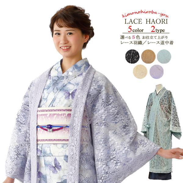 レース羽織(全5色)ロング丈