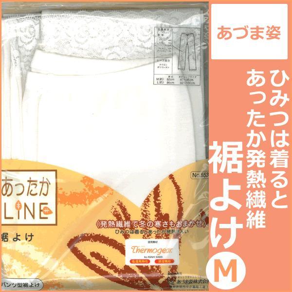 裾よけ(Mサイズ)