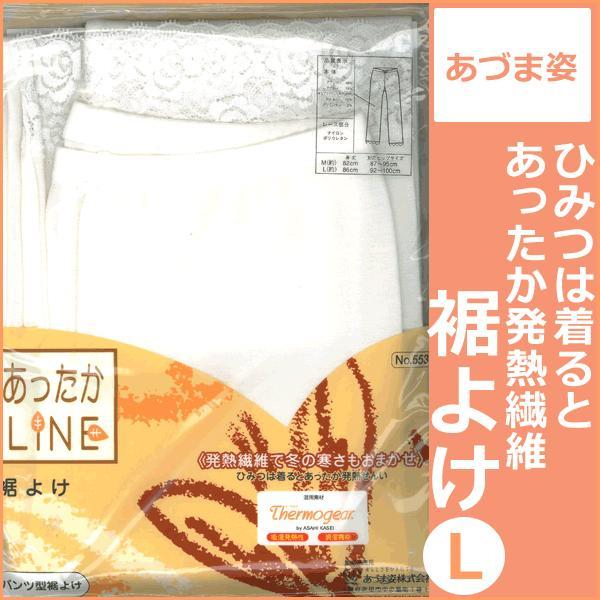 着るとあったかLINE発熱せんい/パンツ型裾よけ 裾よけ(Lサイズ)  as553L k|kimonohiroba-you